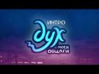 ДУХ МОЕЙ ОБЩАГИ — Интро (анонс 2 серии)
