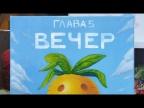 ЗЕМЛЯ КОРОЛЕЙ, ГЛАВА 5 (Видеокомикс)