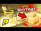 ПОСЫЛКА ИЗ ДАРКНЕТА ЗА 250.000 РУБ! ЧТО ВНУТРИ НЕЕ? - GTA: КРИМИНАЛЬНАЯ РОССИЯ (CRMP)