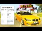 BMW M5 E60 ДАВИДЫЧА! САМЫЙ ЖИРНЫЙ УЛОВ! - ПЕРЕКУП ШОУ В GTA: КРИМИНАЛЬНАЯ РОССИЯ (CRMP)