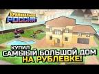 КУПИЛ САМЫЙ БОЛЬШОЙ ДОМ НА РУБЛЕВКЕ ЗА 25 ЛЯМОВ!!! - GTA: КРИМИНАЛЬНАЯ РОССИЯ (CRMP)