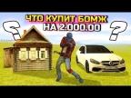 ЧТО КУПИТ БОМЖ, ЕСЛИ ДАТЬ ЕМУ 2.000.000 РУБЛЕЙ!?! - GTA: КРИМИНАЛЬНАЯ РОССИЯ (CRMP)