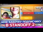 STANDOFF 2 - ДВА БРАТА ПОДПИСЧИКА ПРОПАЛИ ПОСЛЕ ЭТОГО, ЧТО СЛУЧИЛОСЬ С НИМИ? ПРОКАЧКА В СТАНДОФФ 2