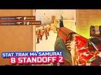 STANDOFF 2 - КАТКА С STATTRAK M4 SAMURAI ИЗ НОВОГО ОБНОВЛЕНИЯ! ОТКРЫВАЮ КЕЙСЫ В СТАНДОФФ 2