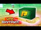 ПОСЫЛКА ИЗ ДАРКНЕТА ЗА 100.000 РУБ! ЧТО ВНУТРИ НЕЕ? - GTA: КРИМИНАЛЬНАЯ РОССИЯ (CRMP)