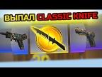 OMG! ВЫПАЛ НОВЫЙ CLASSIC KNIFE В CS:GO