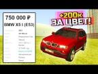 ПРОДАЮ BMW X5 ЛИМИТИРОВАННУЮ, FIRST EDITION! - ПЕРЕКУП ШОУ В GTA: КРИМИНАЛЬНАЯ РОССИЯ (CRMP)
