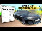 Продаю БИТУЮ BMW на ЭЛИТНОМ РЫНКЕ за 10 мин или отдаю БЕСПЛАТНО - ПЕРЕКУП в GTA: КРМП (CRMP)