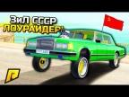 ЗиЛ: Лоурайдер из СССР на Groove Street!  GTA: КРМП (CRMP)