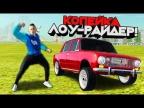 БИТВА СТИЛЕЙ! КОПЕЙКА ЛОУРАЙДЕР vs ШЕСТЕРКА АЗЕЛОУ - GTA: КРМП (РАДМИР CRMP)