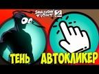 Shadow fight 2 ТЕНЬ против АВТОКЛИКЕРА Кто ПОБЕДИТ???