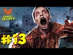 ПЕРВАЯ ПОТЕРЯ В ЛАГЕРЕ ▶ Прохождение State of Decay 2 #13