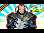 ДЕНЬ ПОБЕДЫ - ТИТАН ФИНАЛ ▶ Shadow Fight 2 БЕЗ ДОНАТА #43