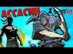 ГЛУПОВАТЫЕ ТЕЛОХРАНИТЕЛИ ТИТАНА Shadow Fight 2 Special Edition Фанни Геймс ТВ