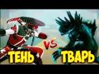 Shadow Fight 3 ЭПИЧНОЕ СРАЖЕНИЕ С ТВАРЬЮ НЕВОЗМОЖНЫЙ БОСС