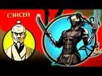 Видео   про Shadow Fight 2 СПЕЦИАЛЬНОЕ ИЗДАНИЕ бой с тенью 2 игровой