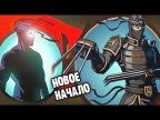 НОВОЕ НАЧАЛО прохождение игры Shadow Fight 2 бой с тенью видео   от Funny Games TV