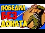 ПОБЕДИЛ ОТШЕЛЬНИКА без доната НА ЗАТМЕНИИ Shadow Fight 2 #9
