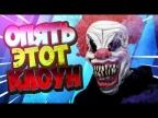 МЕТЕЛЬ ГЛАВА 2 - МАНЬЯК Клоун ОПЯТЬ МЕНЯ ПОЙМАЛ! Metel - Horror Escape Chapter 2