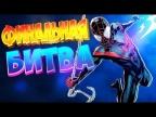 Spider-Man: Miles Morales ФИНАЛЬНАЯ БИТВА Человек паук Майлз Моралес