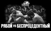 Влад Крылов «Беспрецедентный» vs Юрий Рябой