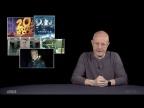 Синий Фил 143: Виктор Франкенштейн, Макбет, Убийца, Хороший динозавр