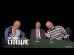 """Михаил Попов и Клим Жуков про сериал """"Спящие"""""""