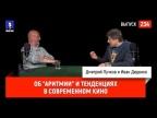 """Синий Фил 234 (спецвыпуск): """"Аритмия"""" и тенденции в современном кино"""