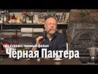 """Дмитрий Goblin Пучков о фильме """"Чёрная пантера"""""""