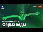 """Синий Фил 237: Про лучший фильм года """"Форма воды"""""""