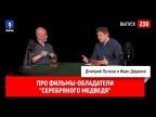 """Синий Фил 239: Про фильмы-обладатели """"Серебряного медведя"""""""