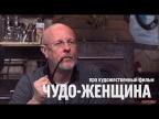"""Дмитрий Goblin Пучков о фильме """"Чудо-женщина"""""""