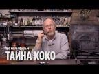 "Дмитрий Goblin Пучков про мультфильм ""Тайна Коко"""