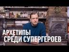 Егор Яковлев про архетипы среди супергероев