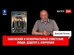 Синий Фил 244: Хабенский и ненормальные советские люди, Дэдпул 2, Конченая