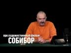 """Клим Жуков про художественный фильм """"Собибор"""""""