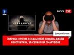 Синий Фил 252: Жирные против Ненасытной, любовь Джона Константина, VR-сериал на смартфоне