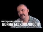 """Клим Жуков о х/ф """"Мстители: Война бесконечности"""""""