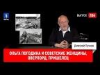 Синий Фил 264: Ольга Погодина и советские женщины, Оверлорд, Пришелец