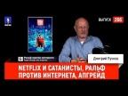 Синий Фил 266: Netflix и сатанисты, Ральф против интернета, Апгрейд