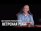 """Дмитрий Goblin Пучков о фильме """"Ветреная река"""""""