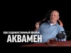 """Дмитрий Goblin Пучков о фильме """"Аквамен"""""""