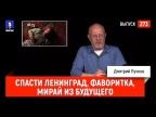 Синий Фил 273: Спасти Ленинград, Фаворитка, Мирай из будущего
