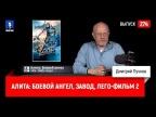 Синий Фил 274: Алита: Боевой ангел, Завод, Лего-фильм 2