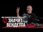 "Синий Фил 278: Клим Жуков про фильм ""V значит вендетта"""