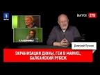 Синий Фил 279: Экранизация Дюны, геи в Marvel, Балканский рубеж