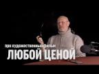 "Синий Фил 281: Дмитрий Goblin Пучков про фильм ""Любой ценой"""