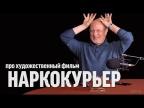 "Синий Фил 282: Дмитрий Goblin Пучков про фильм ""Наркокурьер"""