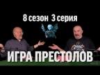 Синий Фил 288: Игра престолов с Климом Жукариеном (сезон 8, серия 3)