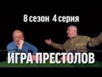 Синий Фил 290: Игра престолов с Климом Жукариеном (сезон 8, серия 4)